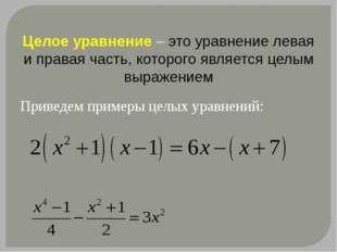 Целое уравнение – это уравнение левая и правая часть, которого является целым