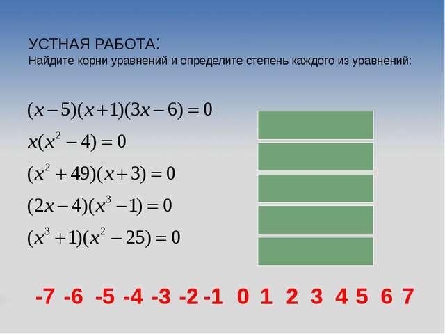УСТНАЯ РАБОТА: Найдите корни уравнений и определите степень каждого из уравн...