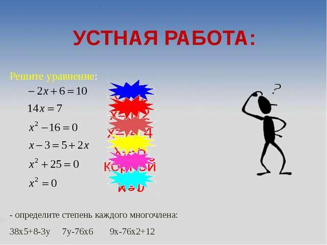 УСТНАЯ РАБОТА: Решите уравнение: - определите степень каждого многочлена: 38х...