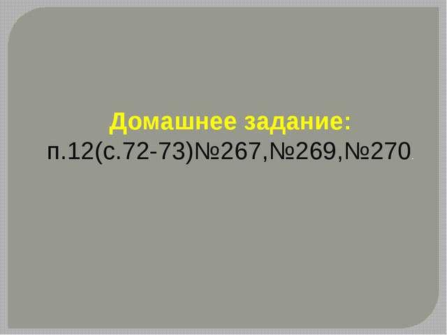 Домашнее задание: п.12(с.72-73)№267,№269,№270.