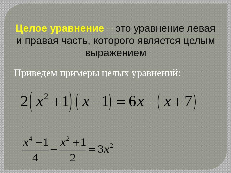 Целое уравнение – это уравнение левая и правая часть, которого является целым...