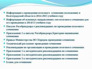 Информация о проведении итогового сочинения (изложения) в Волгоградской обла
