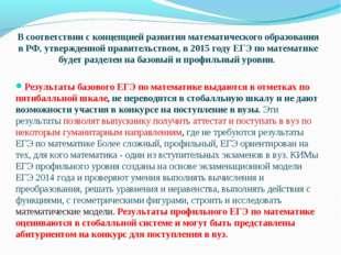 В соответствии с концепцией развития математического образования в РФ, утвер