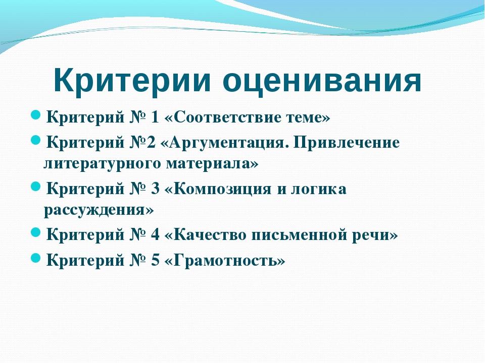 Критерии оценивания Критерий № 1 «Соответствие теме» Критерий №2 «Аргументаци...