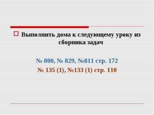 Выполнить дома к следующему уроку из сборника задач № 800, № 829, №811 стр. 1