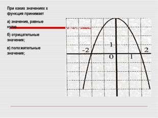 При каких значениях х функция принимает а) значения, равные нулю б) отрицател