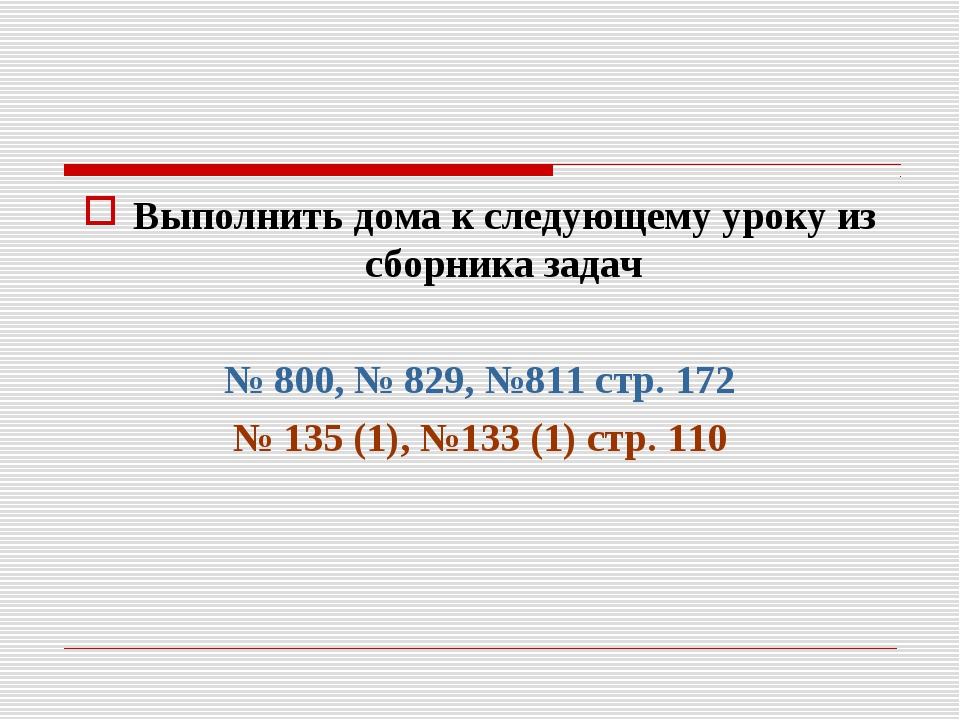 Выполнить дома к следующему уроку из сборника задач № 800, № 829, №811 стр. 1...