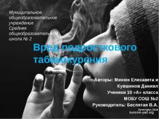 Вред подросткового табакокурения Авторы: Минюк Елизавета и Кувшинов Даниил Уч