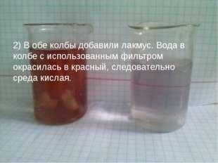 2) В обе колбы добавили лакмус. Вода в колбе с использованным фильтром окрас