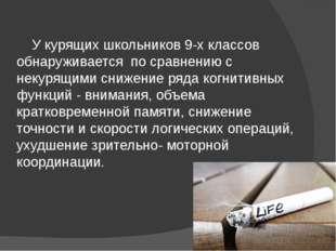 У курящих школьников 9-х классов обнаруживаетсяпо сравнению с некурящими с
