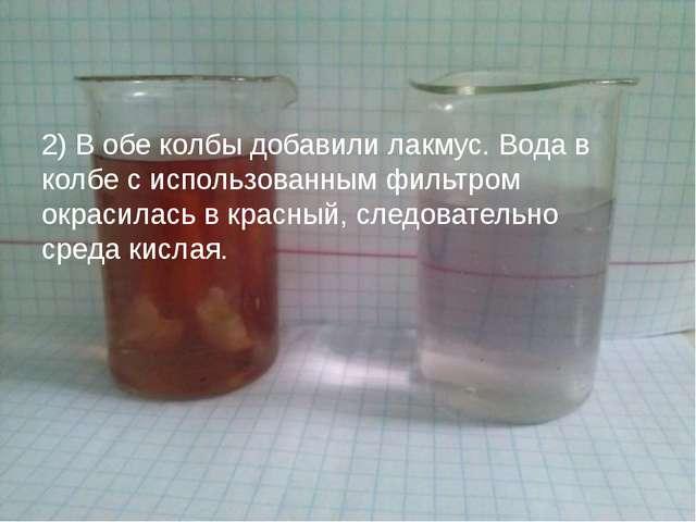2) В обе колбы добавили лакмус. Вода в колбе с использованным фильтром окрас...