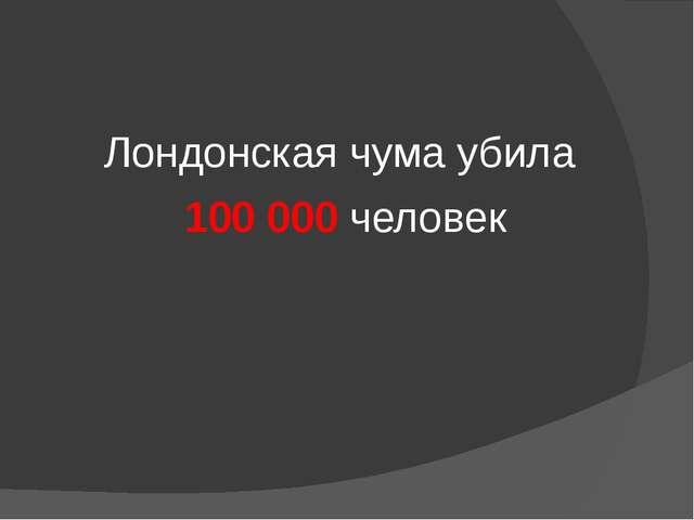Лондонская чума убила 100 000 человек