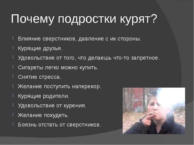 Почему подростки курят? Влияние сверстников, давление с их стороны. Курящие д...