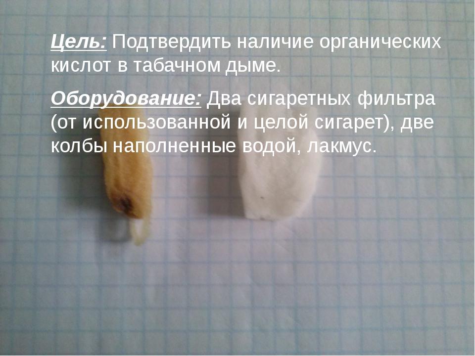Цель: Подтвердить наличие органических кислот в табачном дыме. Оборудование:...