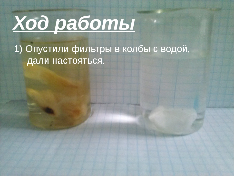 Ход работы 1) Опустили фильтры в колбы с водой, дали настояться.