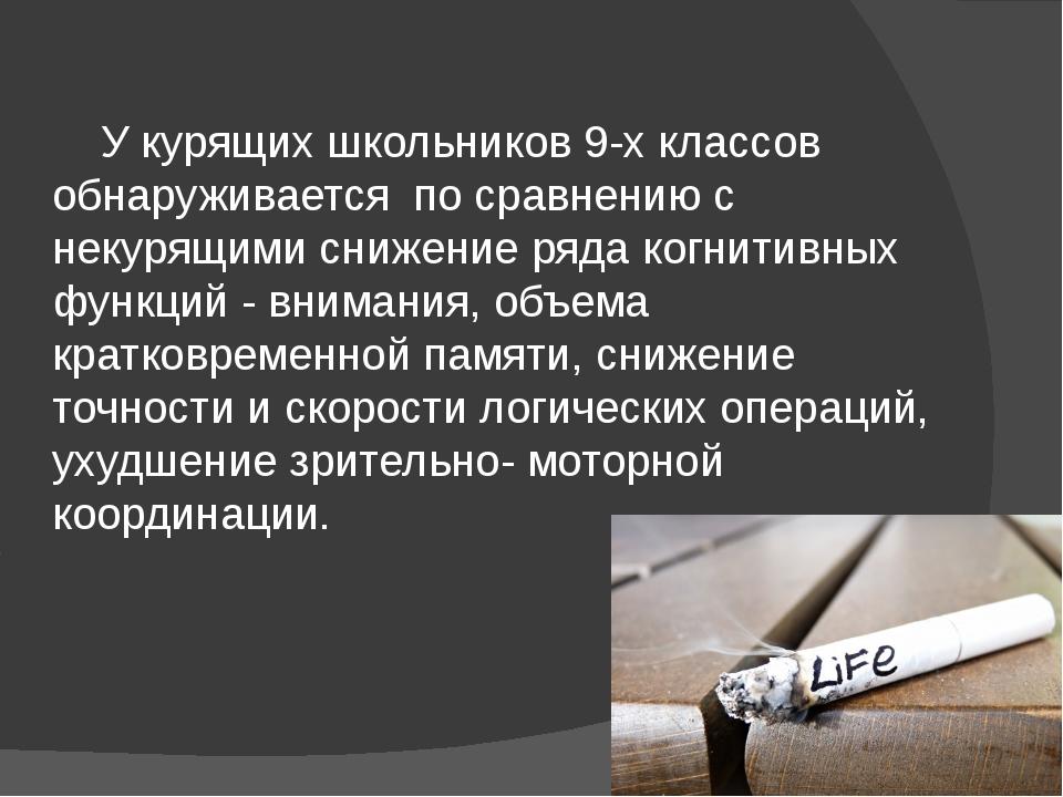 У курящих школьников 9-х классов обнаруживаетсяпо сравнению с некурящими с...