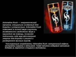 Тонизирующие ингредиенты Adrenaline Rush: натуральный кофеин, экстракты гуар