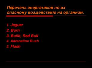 Перечень энергетиков по их опасному воздействию на организм. 1. Jaguar 2. Bur