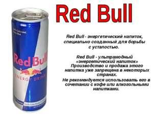 Red Bull - ультрамодный «энергетический напиток» Производство и продажа этог