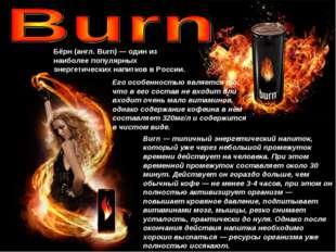 Бёрн (англ. Burn)— один из наиболее популярных энергетических напитков в Рос