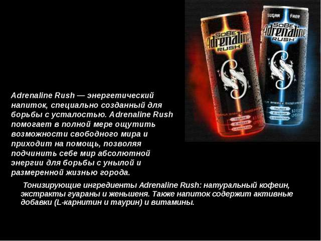 Тонизирующие ингредиенты Adrenaline Rush: натуральный кофеин, экстракты гуар...