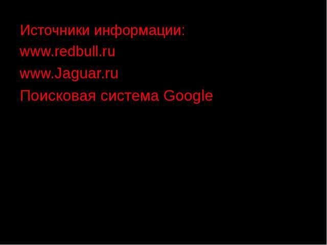 Источники информации: www.redbull.ru www.Jaguar.ru Поисковая система Google