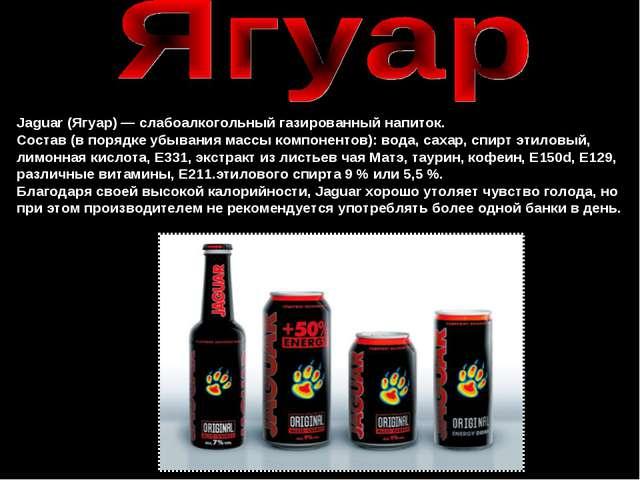 Jaguar (Ягуар) — слабоалкогольный газированный напиток. Состав (в порядке убы...