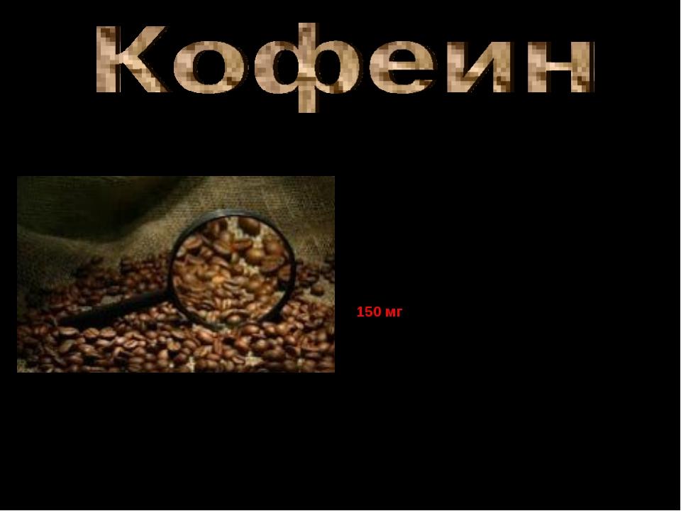 Кофеин — в сочетании с глюкозой дает прилив энергии, снижает усталость, повы...