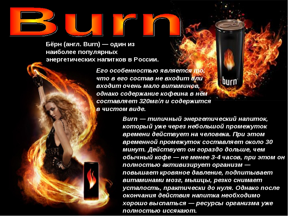Бёрн (англ. Burn)— один из наиболее популярных энергетических напитков в Рос...