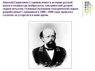 Николай Гаврилович Славянов вошел в историю русской науки и техники как изобр