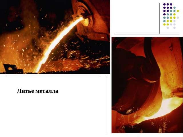 Литье металла