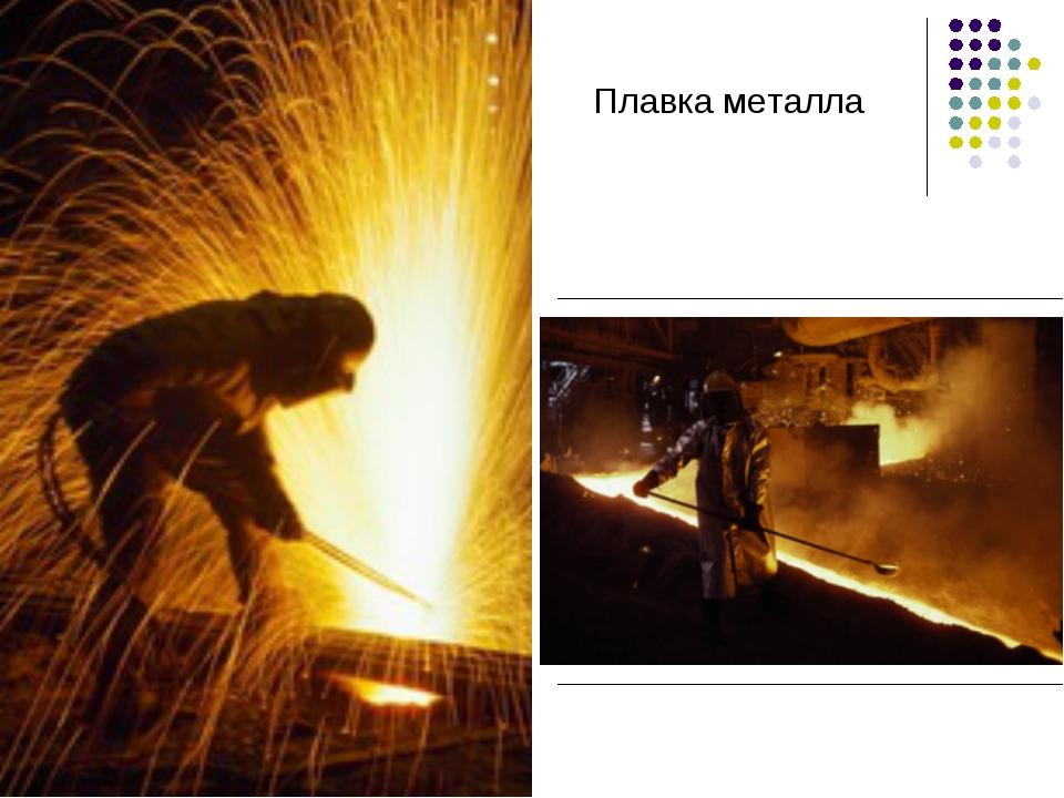 Плавка металла