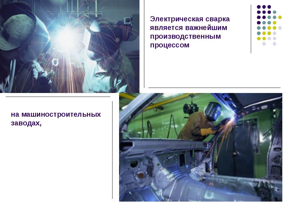 Электрическая сварка является важнейшим производственным процессом на машинос...