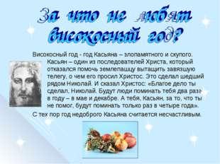 Високосный год - год Касьяна – злопамятного и скупого. Касьян – один из после