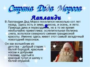 В Лапландии Дед Мороз поселился несколько сот лет назад. Здесь есть и зима, и