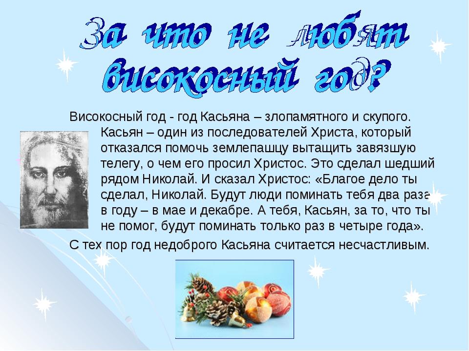 Високосный год - год Касьяна – злопамятного и скупого. Касьян – один из после...