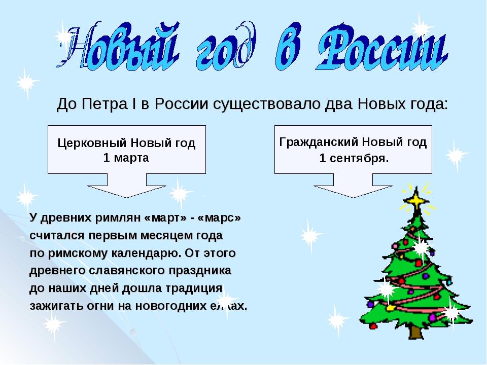 До Петра I в России существовало два Новых года: У древних римлян «март» - «...