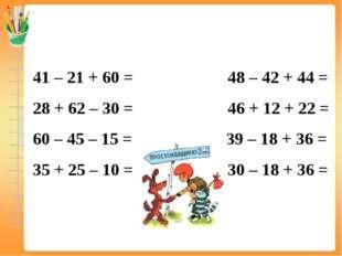 41 – 21 + 60 = 48 – 42 + 44 = 28 + 62 – 30 = 46 + 12 + 22 = 60 – 45 – 15 = 39