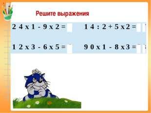 Решите выражения 2 4 х 1 - 9 х 2 = 6 1 4 : 2 + 5 х 2 = 1 7 1 2 х 3 - 6 х 5 =