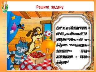 Кот Матроскин съел 16 ягод земляники, а Шарик съел много. Сколько ягод землян