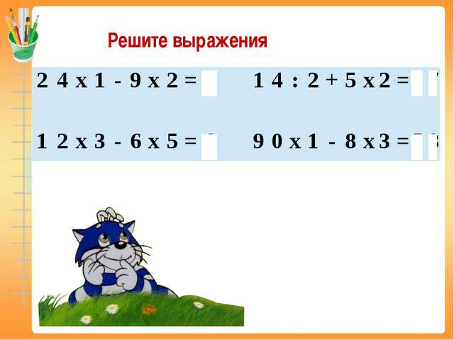 Решите выражения 2 4 х 1 - 9 х 2 = 6 1 4 : 2 + 5 х 2 = 1 7 1 2 х 3 - 6 х 5 =...