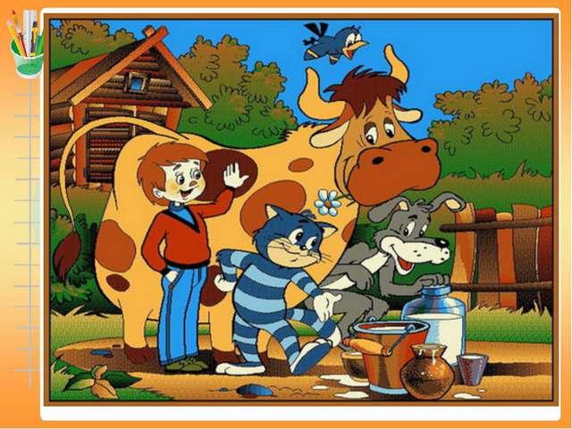 Корова Мурка в обед дала 6 литров молока. 3 литра Матроскин отдал теленку Га...