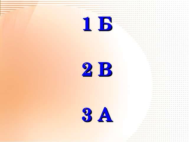 Викторина А набат Б благовест В перезвон 1 Б 2 В 3 А