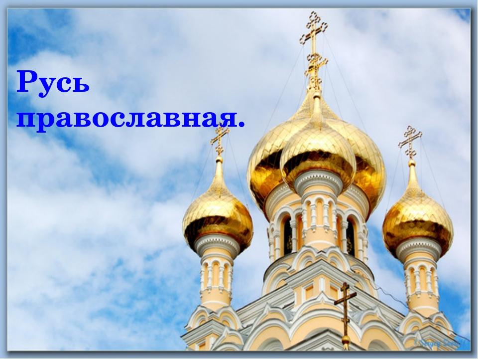 Русь православная.