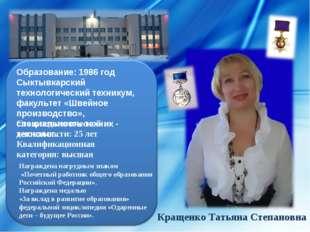 Кращенко Татьяна Степановна Образование: 1986 год Сыктывкарский технологическ