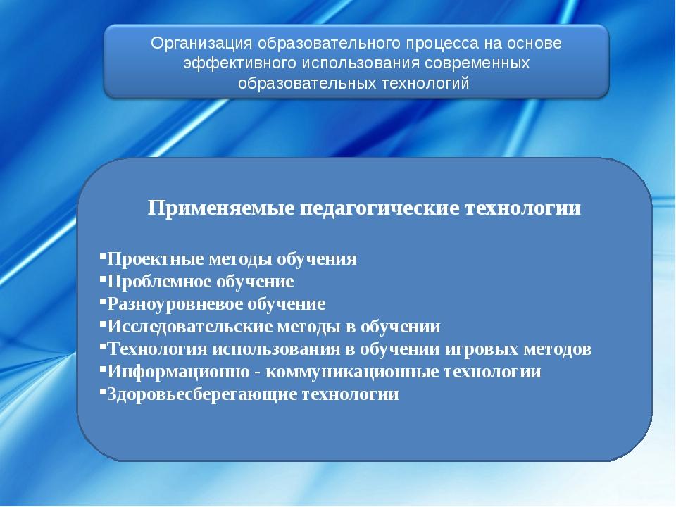 Применяемые педагогические технологии Проектные методы обучения Проблемное об...