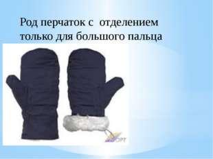 Род перчаток с отделением только для большого пальца