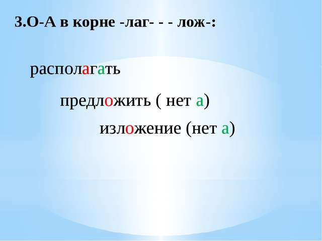 3.О-А в корне -лаг- - - лож-: располагать предложить ( нет а) изложение (нет а)