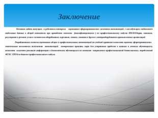 Основная задача текущего и рубежного контроля - оценивание сформированности