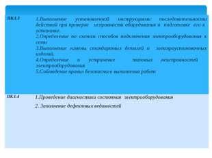 ПК.1.3 1.Выполнение установленной инструкциями последовательности действий пр